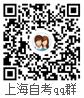 上海自考qq群