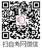 上海自考网微信