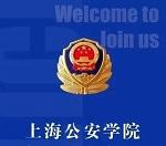 万博彩票主页公安学院成教logo