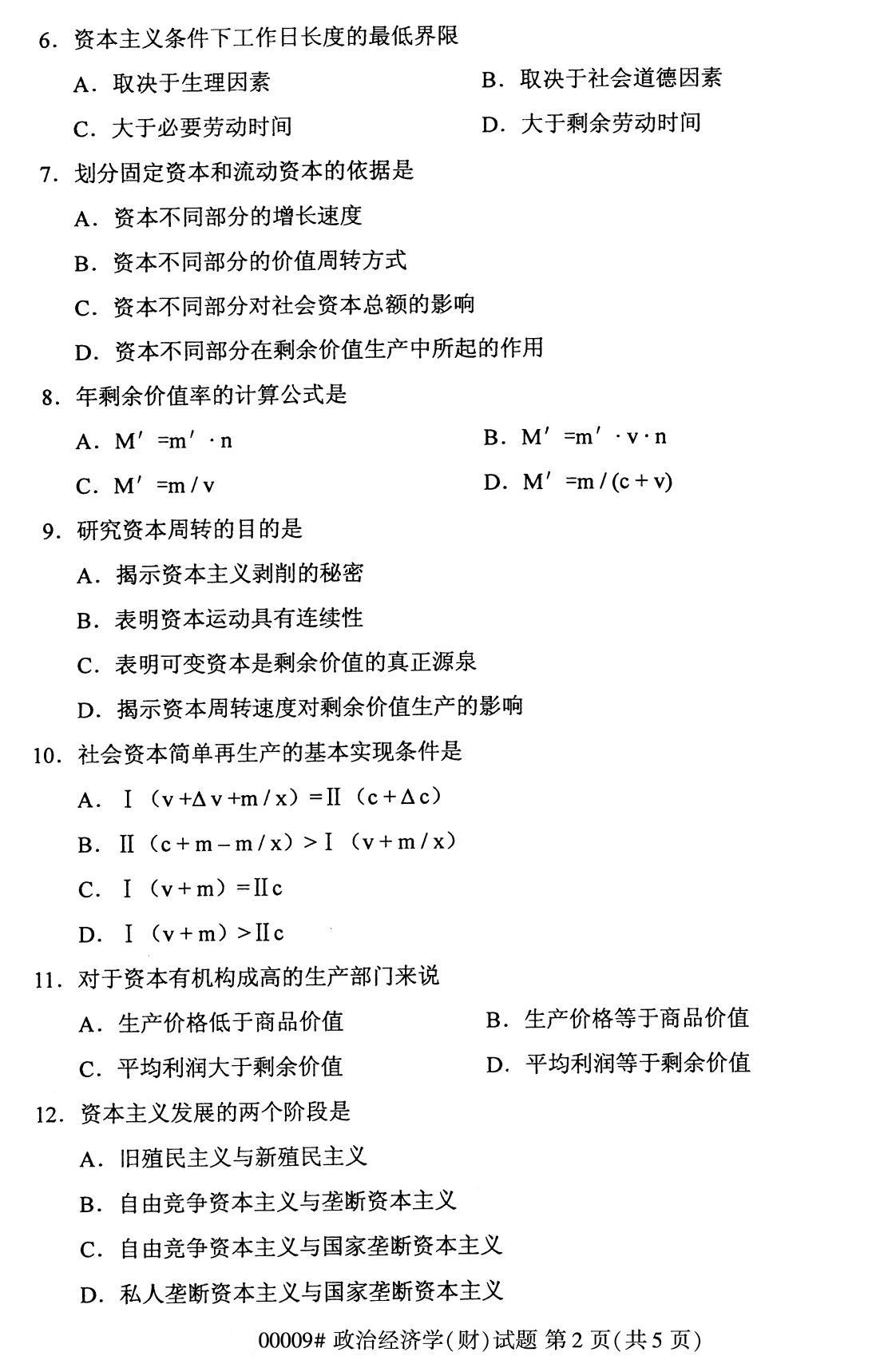 全国2020年8月竞博电子竞技赛事平台00009政治财经学(财)试题