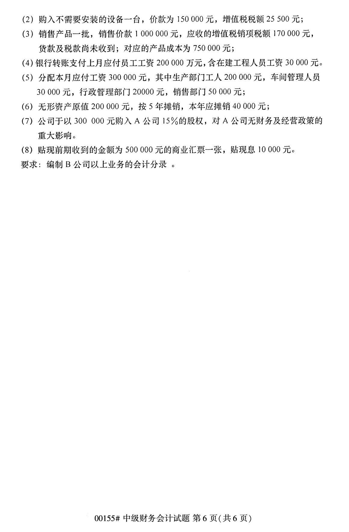 全国2020年8月竞博电子竞技赛事平台00155中级财务会计试题