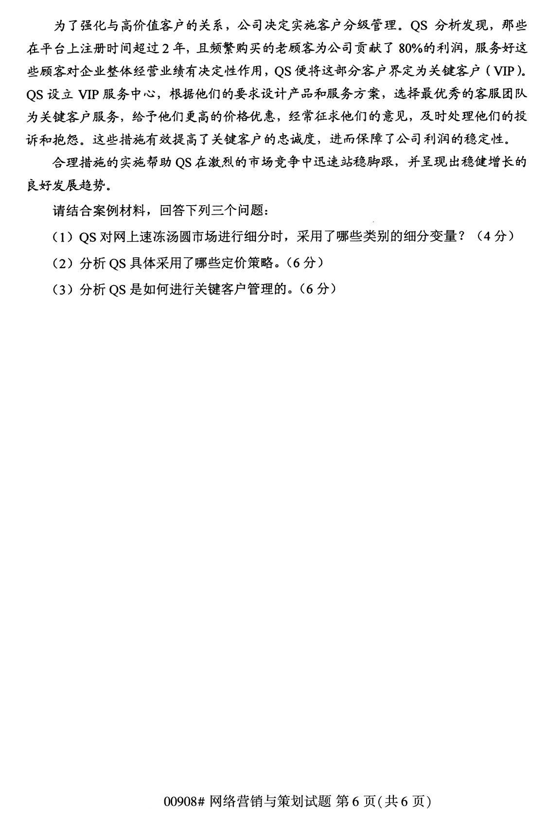 全国2020年8月manbetx官网手机登录00908网络营销与策划试题