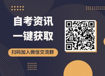 扫码进入上海自考网微信交流群
