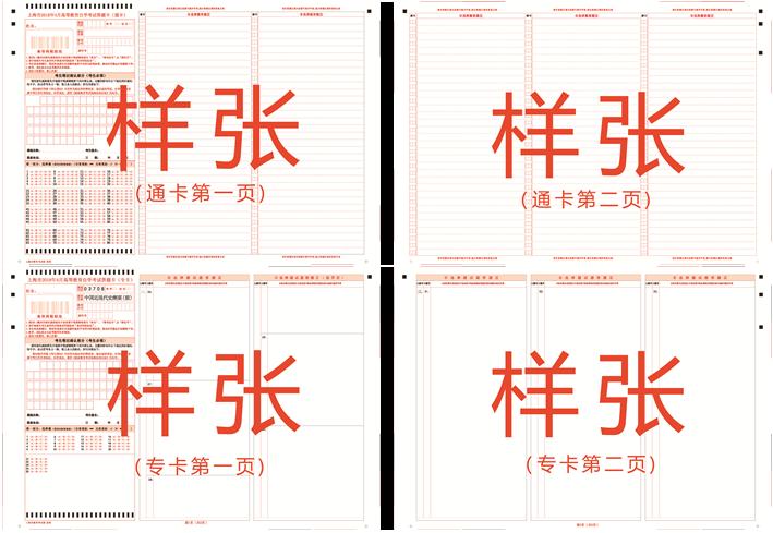 2020年下半年(第77次)上海市高等教育自学考试考生答题注意事项