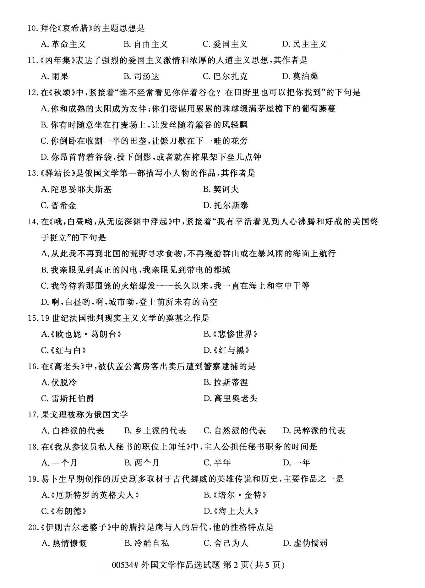 全国2020年10月竞博电子竞技赛事平台00534外国文学作品选试题